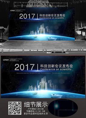 蓝色科技地球背景板