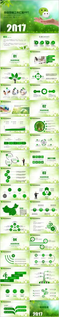 绿色清新微信营销方案ppt