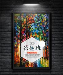 美术艺术兴趣班培训宣传海报