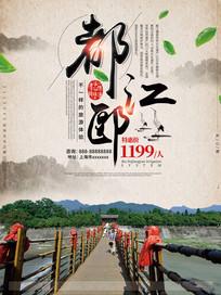 米灰色中国风都江堰旅游海报