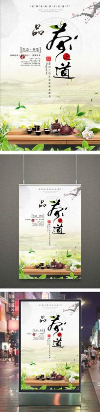 品茶之道茶艺艺术宣传海报