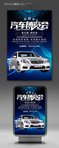 汽车展览海报设计