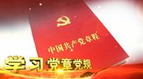 庆祝国庆68周年AE视频模板