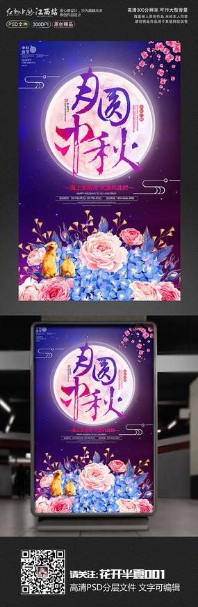时尚大气月圆中秋宣传海报