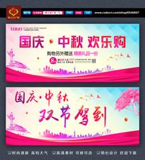 时尚风格国庆中秋促销海报