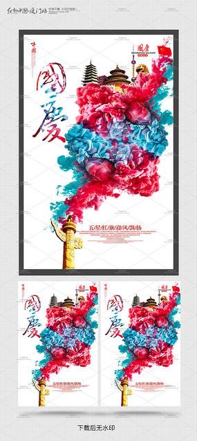 时尚国庆节海报模板 PSD