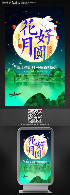 时尚唯美中秋节宣传海报