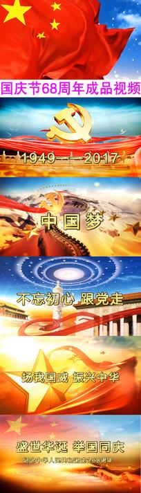 十一国庆节晚会成品视频