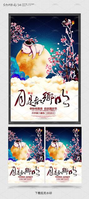 手绘风中秋节海报模板