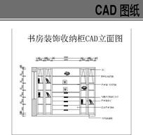 书房装饰收纳柜CAD立面图