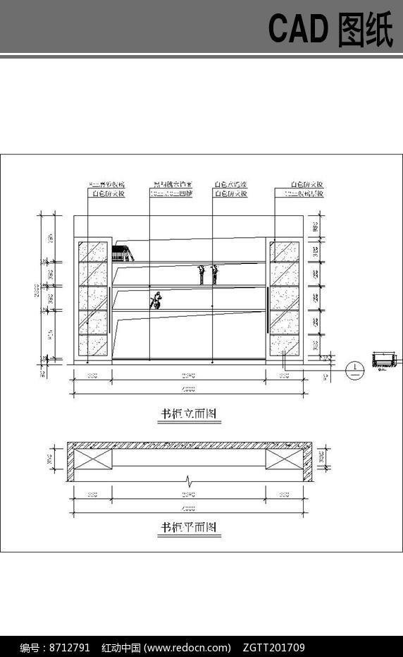 书柜平面立面CADdwg素材下载_室内装修设计