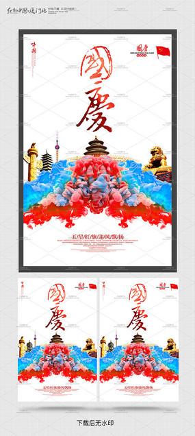水彩风国庆海报模板 PSD