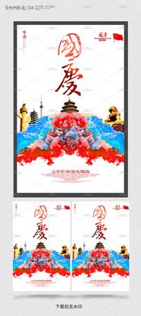 水彩风国庆海报模板