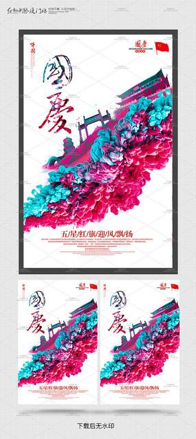 水彩风国庆节海报设计模板 PSD