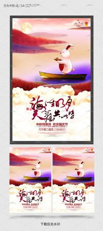 水彩风中秋节海报模板