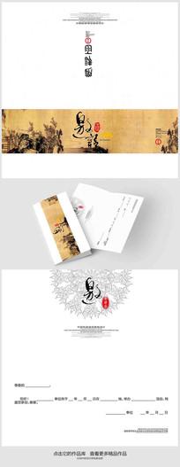 水墨中国风企业邀请函模板