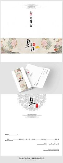 水墨中国风宴会请帖模板