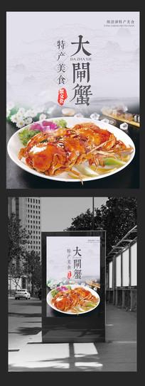 特产美食大闸蟹宣传海报设计