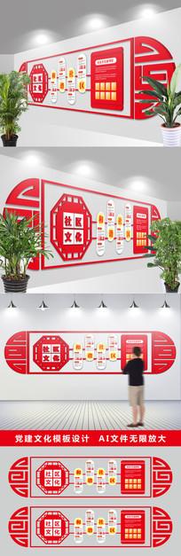 通用社区文化墙设计