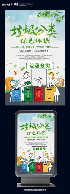 文明城市垃圾分类海报