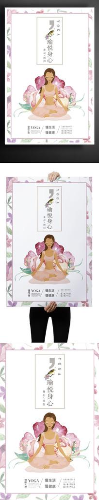 舞蹈班瑜伽美体海报