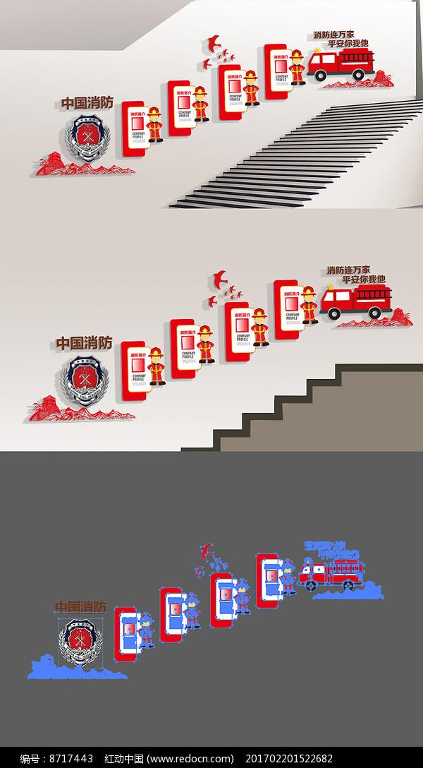 消防安全走廊文化墙展板图片