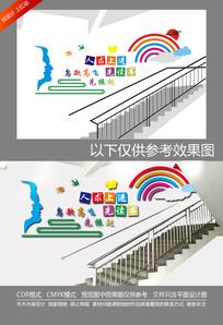 校园励志标语学校楼梯文化墙