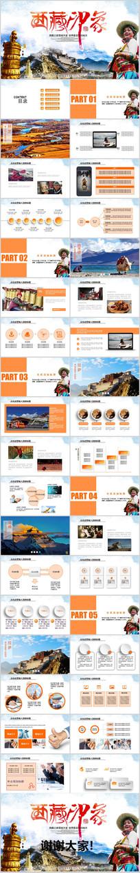 西藏文化旅游ppt动态模板