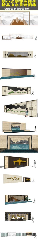新中式新亚洲现代山水景墙