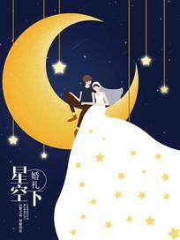 原创插画星空下的婚礼手绘海报