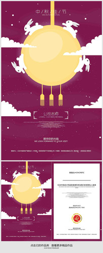 月亮兔子插画中秋节邀请函