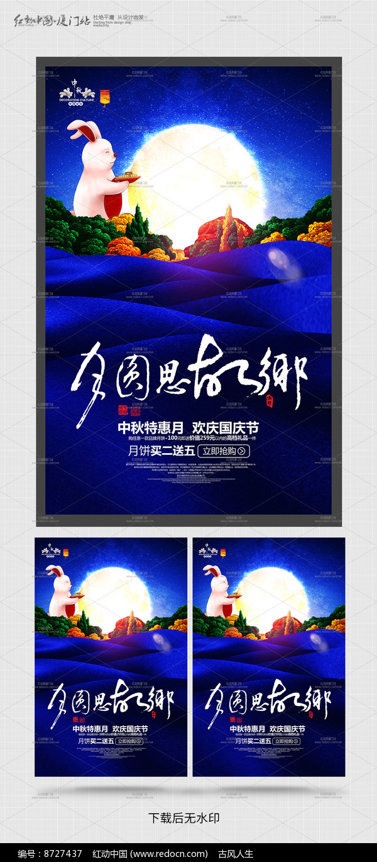 月圆思故乡中秋节海报模板图片