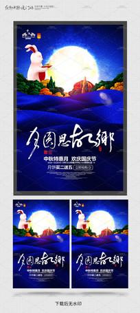 月圆思故乡中秋节海报模板