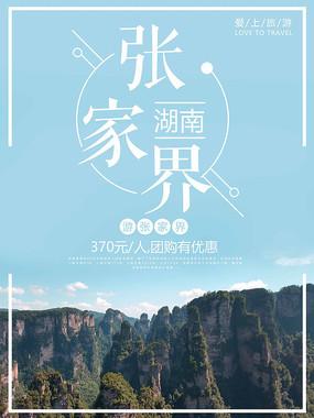 张家界旅游简约风海报