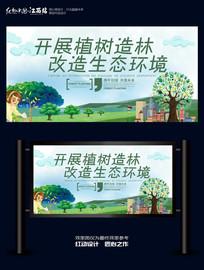 植树造林改造生态环境宣传海报