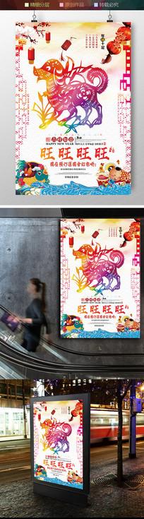 中国风2018新年狗年海报