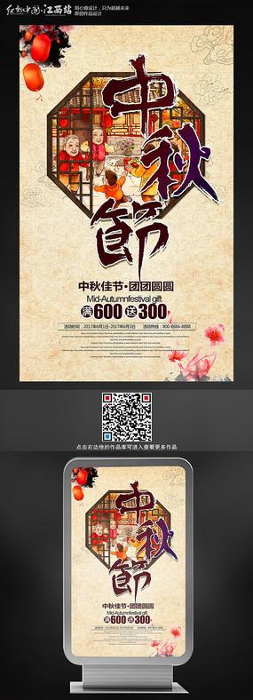 中国风创意中秋节宣传海报