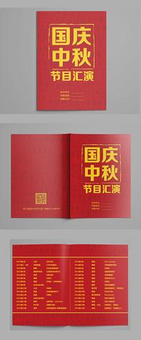 中国风国庆节目单模板