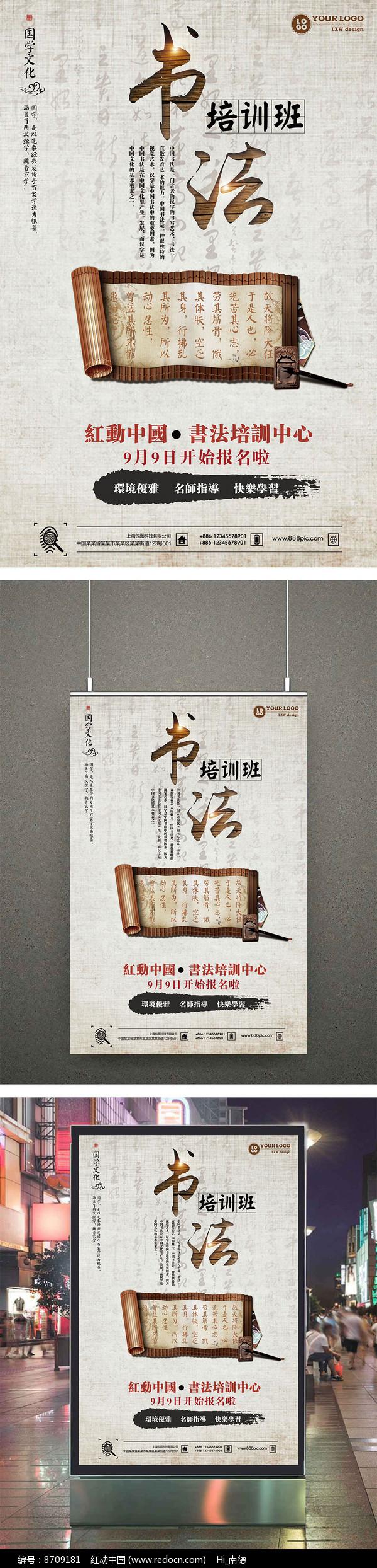 中国风书法培训艺术班招生海报图片