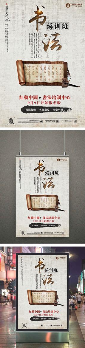 中国风书法培训艺术班招生海报