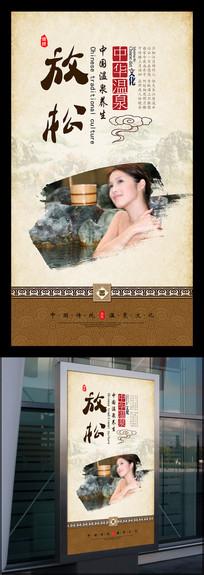 中国风养生温泉保健展板之放松
