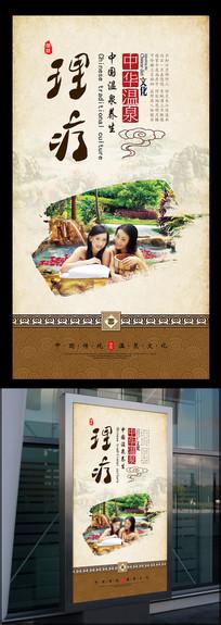 中国风养生温泉保健展板之理疗