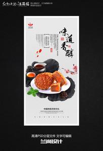 中国风月饼文化展板设计