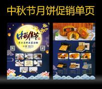 中国风中秋节月饼单页设计