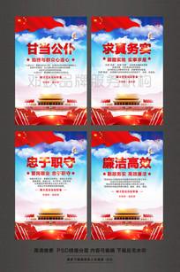 中国梦树立党员良好形象宣传展板