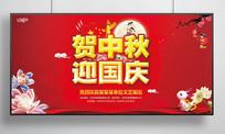 中秋国庆宣传展板设计