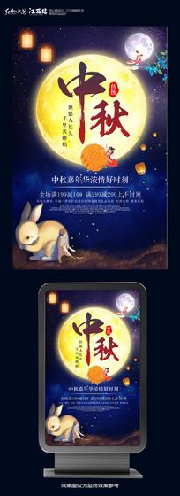 中秋嘉年华宣传海报