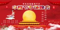 中秋节晚会背景