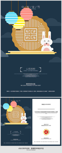 中秋节月饼插画邀请函模板