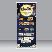 中秋节月饼促销易拉宝